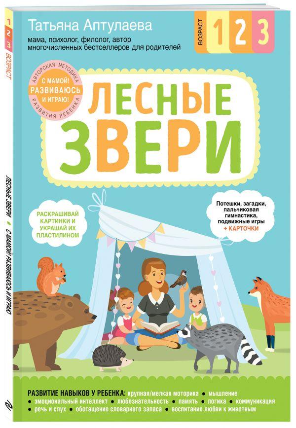 Курс развития ребенка по авторской методике Татьяны Аптулаевой. Лесные звери