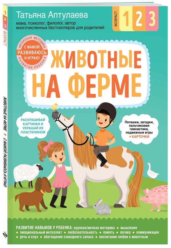 Курс развития ребенка по авторской методике Татьяны Аптулаевой. Ферма