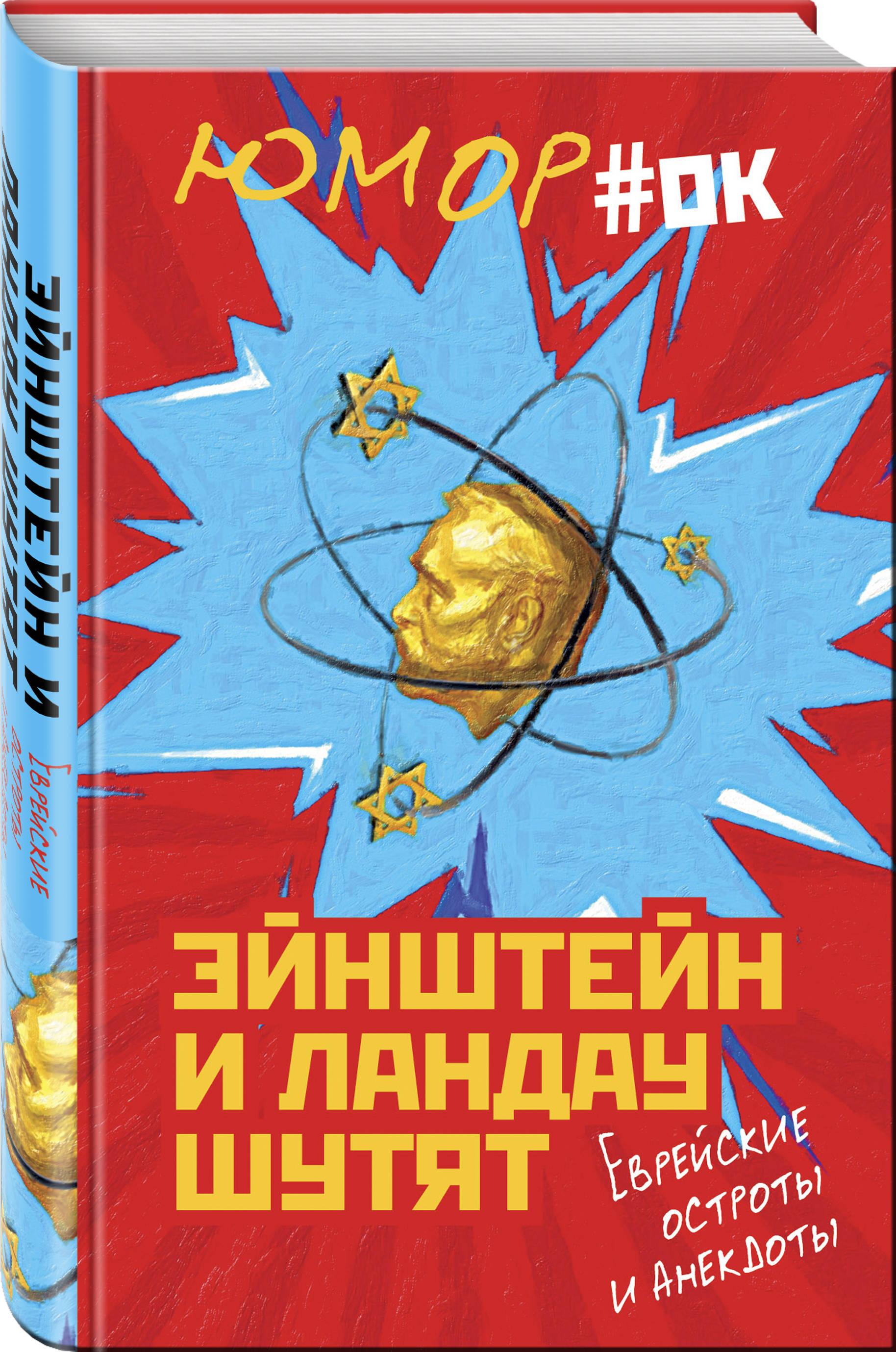 Эйнштейн и Ландау шутят. Еврейские остроты и анекдоты мигунова е ред эйнштейн и ландау шутят еврейские остроты и анекдоты