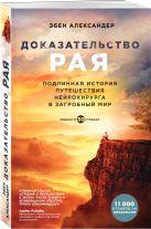 Александр Эбен - Доказательство рая' обложка книги