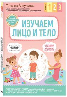 Курс развития ребенка по авторской методике Татьяны Аптулаевой. Тело/лицо