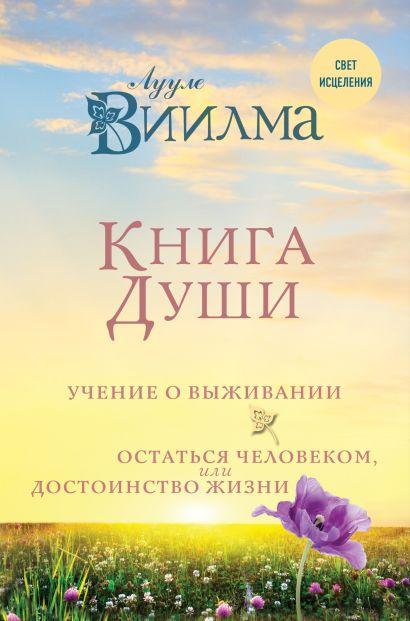 Книга души. Учение о выживании. Остаться человеком или Достоинство жизни. - фото 1