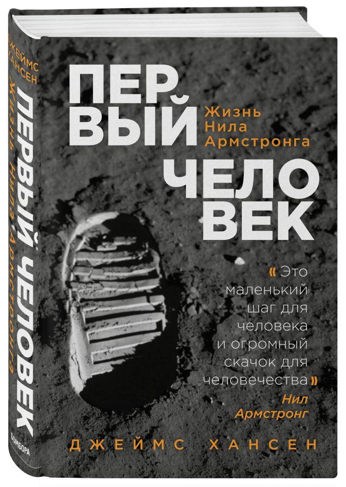 Джеймс Хансен - Первый человек. Жизнь Нила Армстронга обложка книги