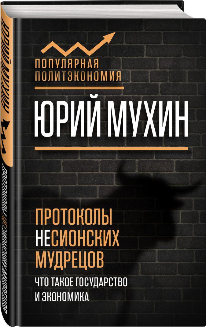 Юрий Мухин - Протоколы несионских мудрецов. Что такое государство и экономика обложка книги