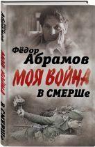 Федор Абрамов - В СМЕРШе. Записки контрразведчика' обложка книги