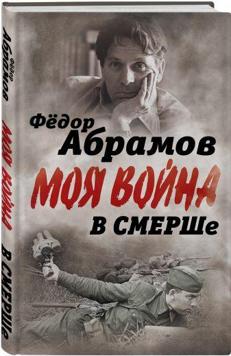 Федор Абрамов - В СМЕРШе. Записки контрразведчика обложка книги