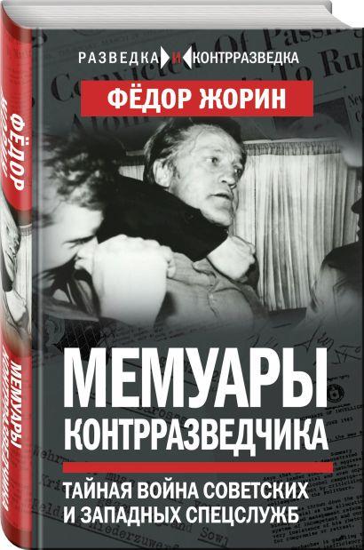 Мемуары контрразведчика. Тайная война советских и западных спецслужб - фото 1