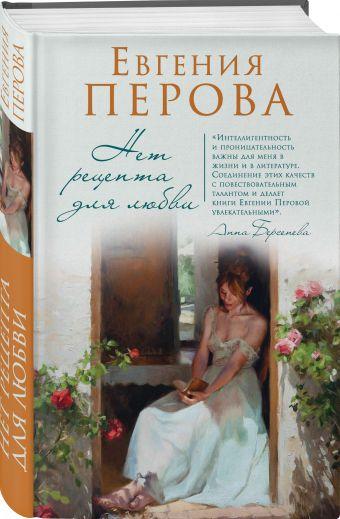 Нет рецепта для любви Евгения Перова