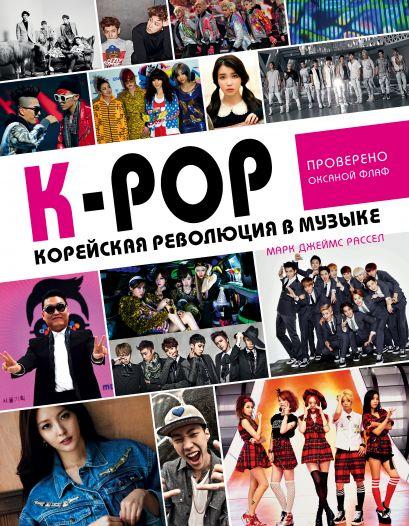 K-POP! Корейская революция в музыке - фото 1