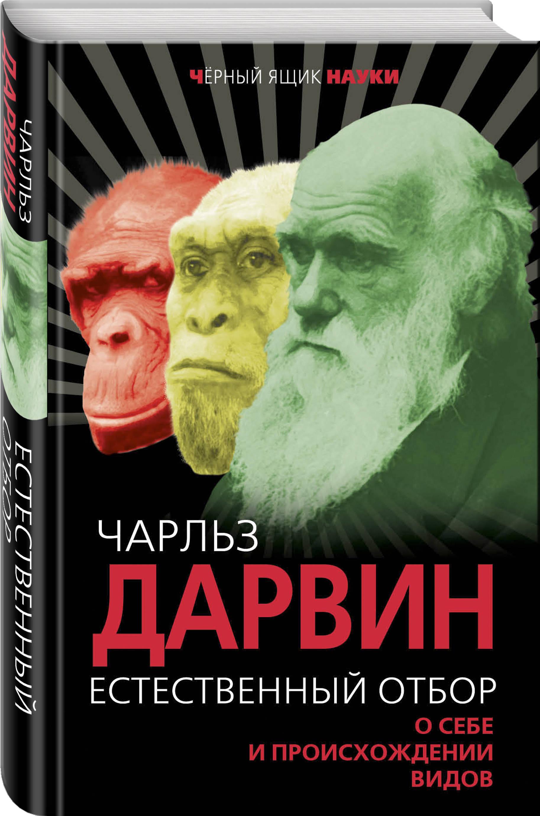 Чарльз Дарвин Естественный отбор. О себе и происхождении видов книги рипол классик великие имена чарльз дарвин