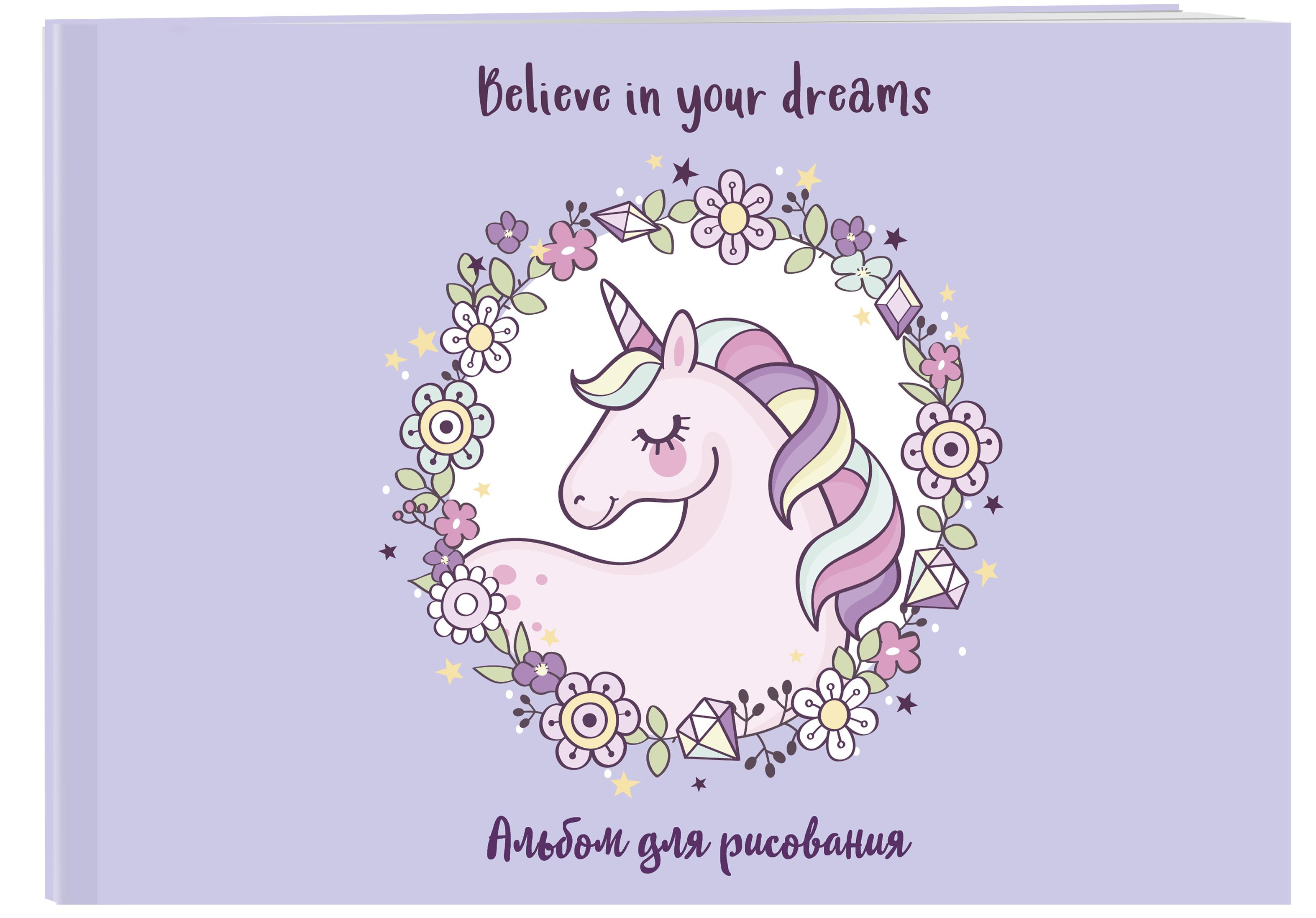 Единорог. Believe in your dreams! Альбом для рисования (формат А4, офсет 120 гр., 40 страниц, на скрепке)