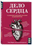 Моррис Т. - Дело сердца. 11 ключевых операций в истории кардиохирургии' обложка книги