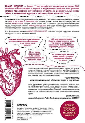 Дело сердца. 11 ключевых операций в истории кардиохирургии Томас Моррис