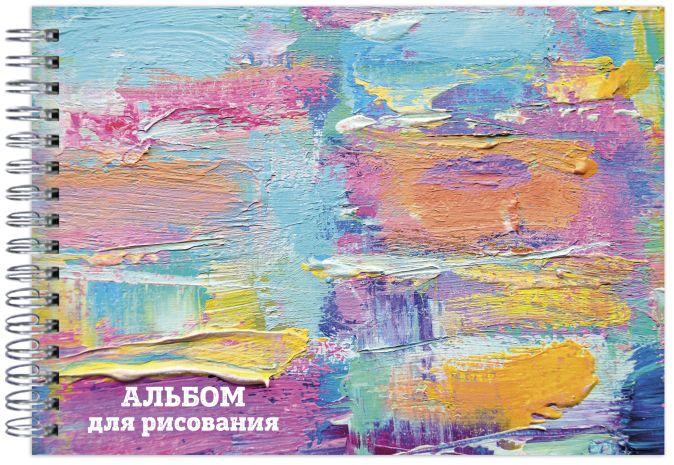 Краски. Альбом для рисования (формат А4, офсет 160 гр., 50 страниц, евроспираль)