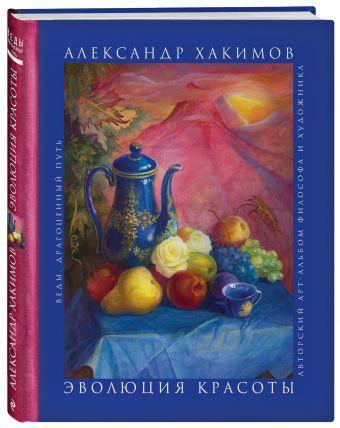 Эволюция красоты. Авторский арт-альбом философа и художника. Александр Хакимов