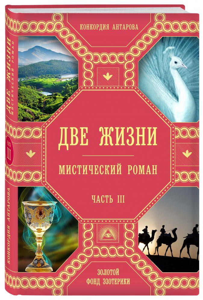 Конкордия Антарова - Две жизни. Роман с комментариями. Часть 3 обложка книги