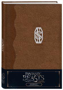 Дневник Ньюта Скамандера (обложка замша)
