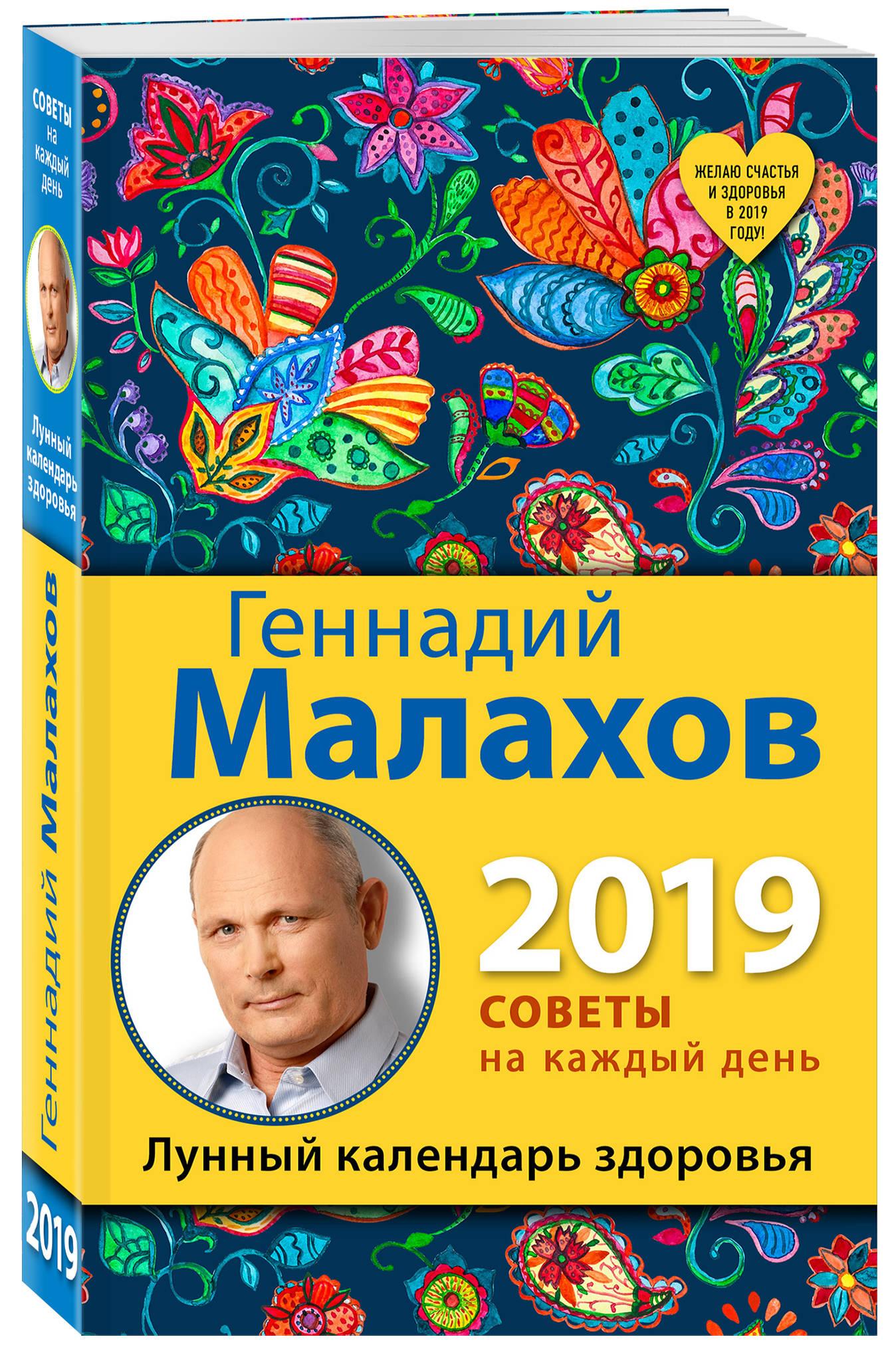 Геннадий Малахов Лунный календарь здоровья. 2019 год