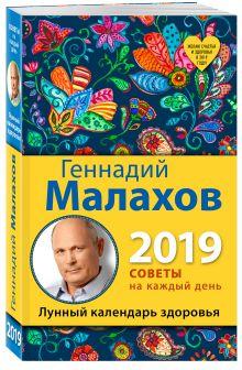 Лунный календарь здоровья. 2019 год