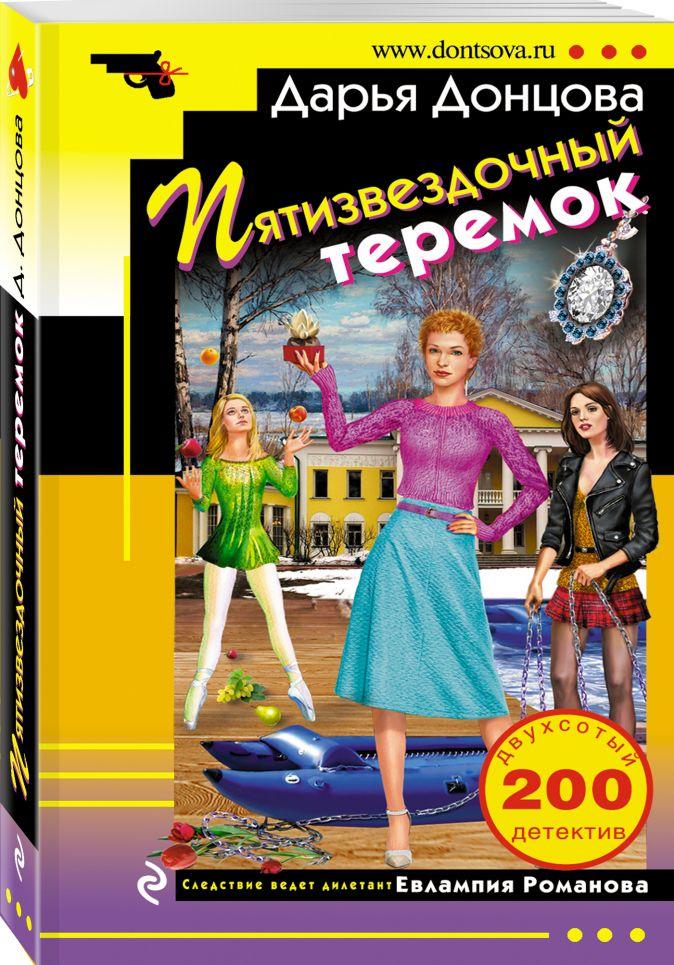 Дарья Донцова - Пятизвездочный теремок обложка книги