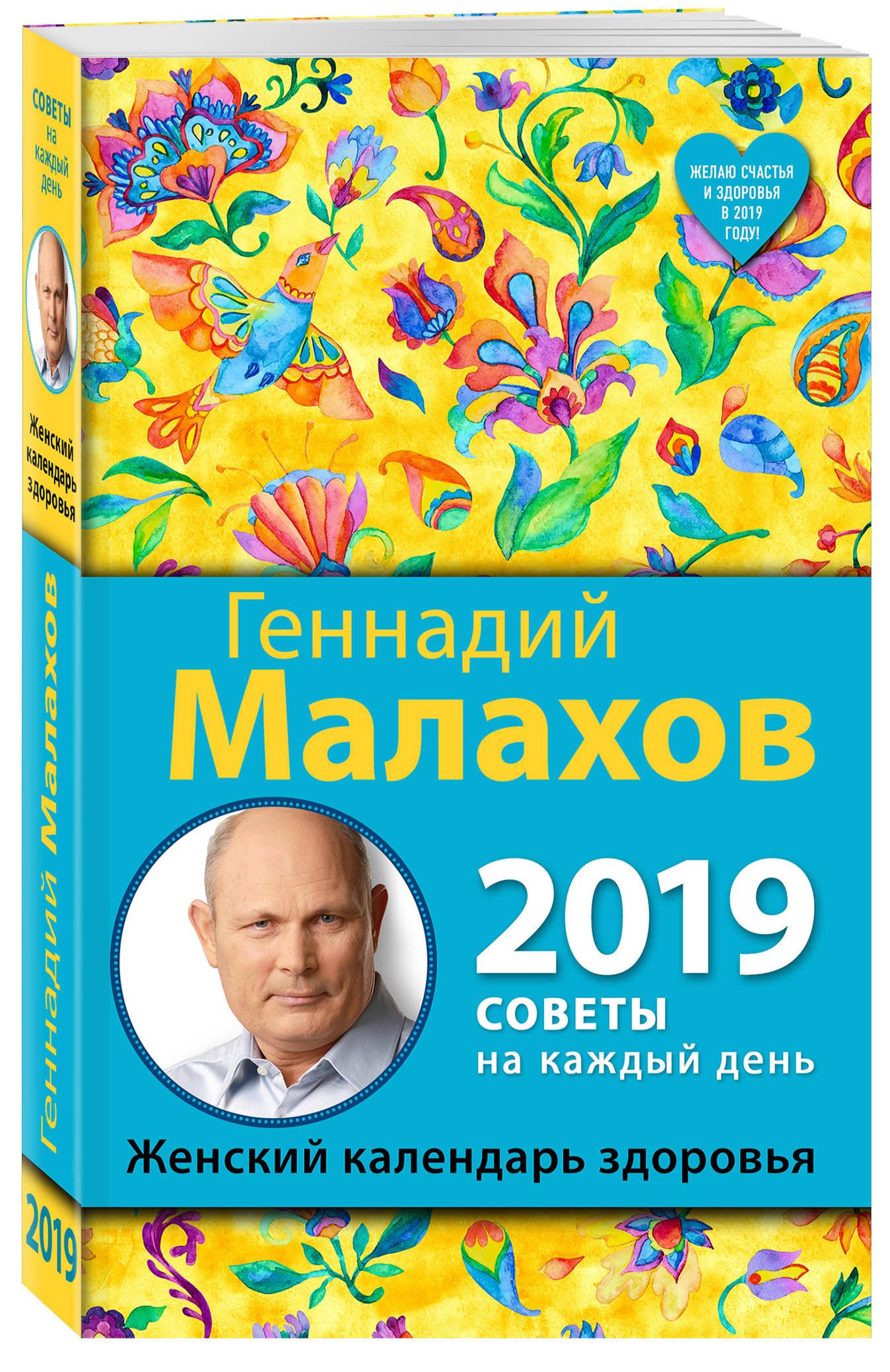 Геннадий Малахов Женский календарь здоровья. 2019 год