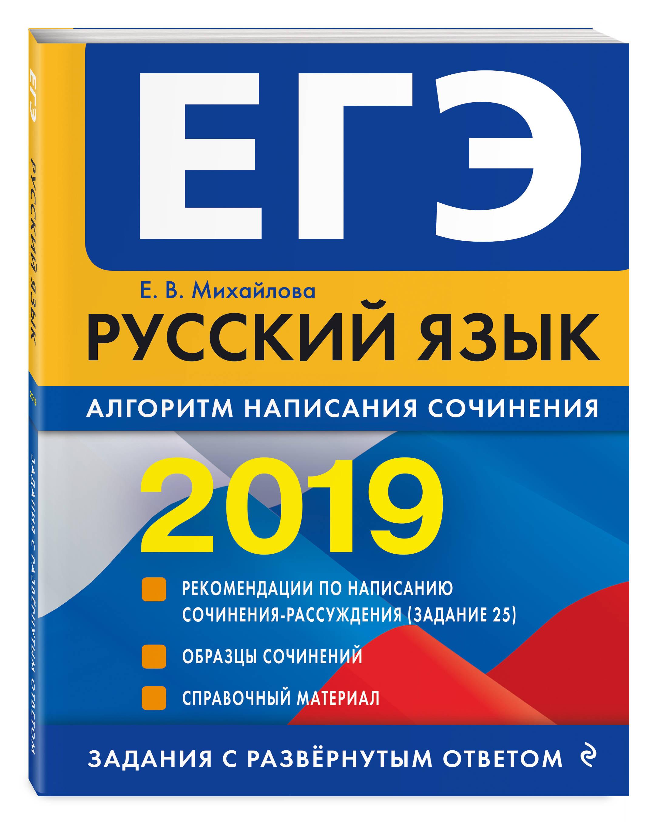 Е. В. Михайлова ЕГЭ-2019. Русский язык. Алгоритм написания сочинения цена