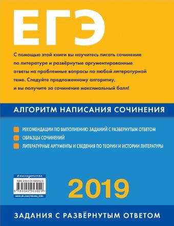 ЕГЭ-2019. Литература. Алгоритм написания сочинения Е. В. Михайлова