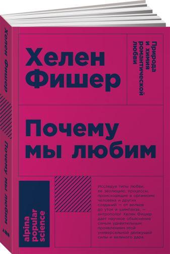 Фишер Х. - Почему мы любим: природа и химия романтической любви (Покет) обложка книги