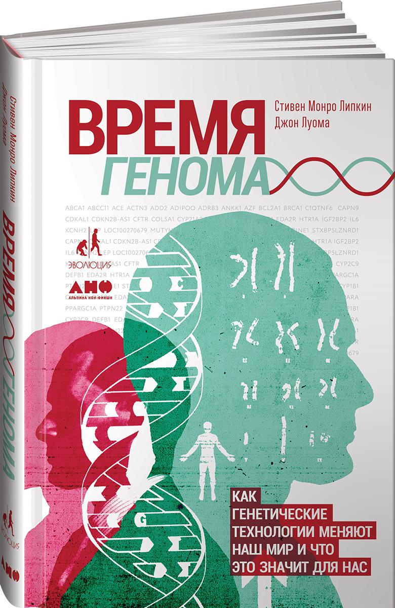 Луома Д.,Липкин С. Время генома: как генетические технологии меняют наш мир и что это значит для нас gtm 24