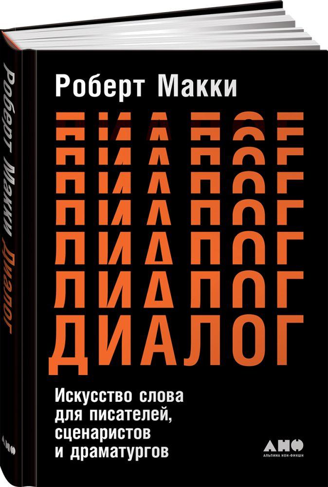 Макки Р. - Диалог: Искусство слова для писателей, сценаристов и драматургов обложка книги