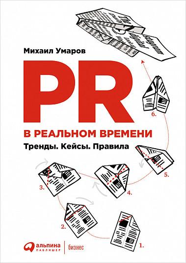 PR в реальном времени: Тренды. Кейсы. Правила. Умаров М.