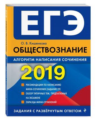 ЕГЭ-2019. Обществознание. Алгоритм написания сочинения О. В. Кишенкова