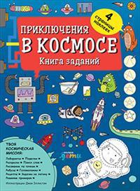 Приключения в космосе. Книга заданий (обложка) ( Эллистон Д.  )