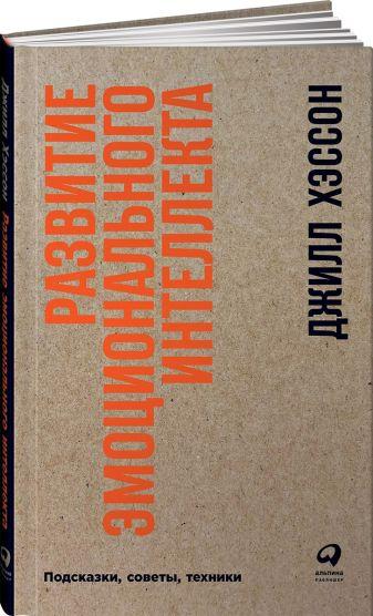 Хэссон Д. - Развитие эмоционального интеллекта: Подсказки, советы, техники обложка книги
