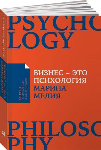 Мелия М. - Бизнес - это психология: Психологические координаты жизни современного делового человека (Покет) обложка книги