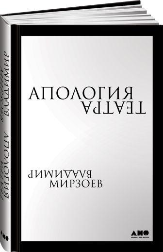 Мирзоев В. - Апология театра обложка книги