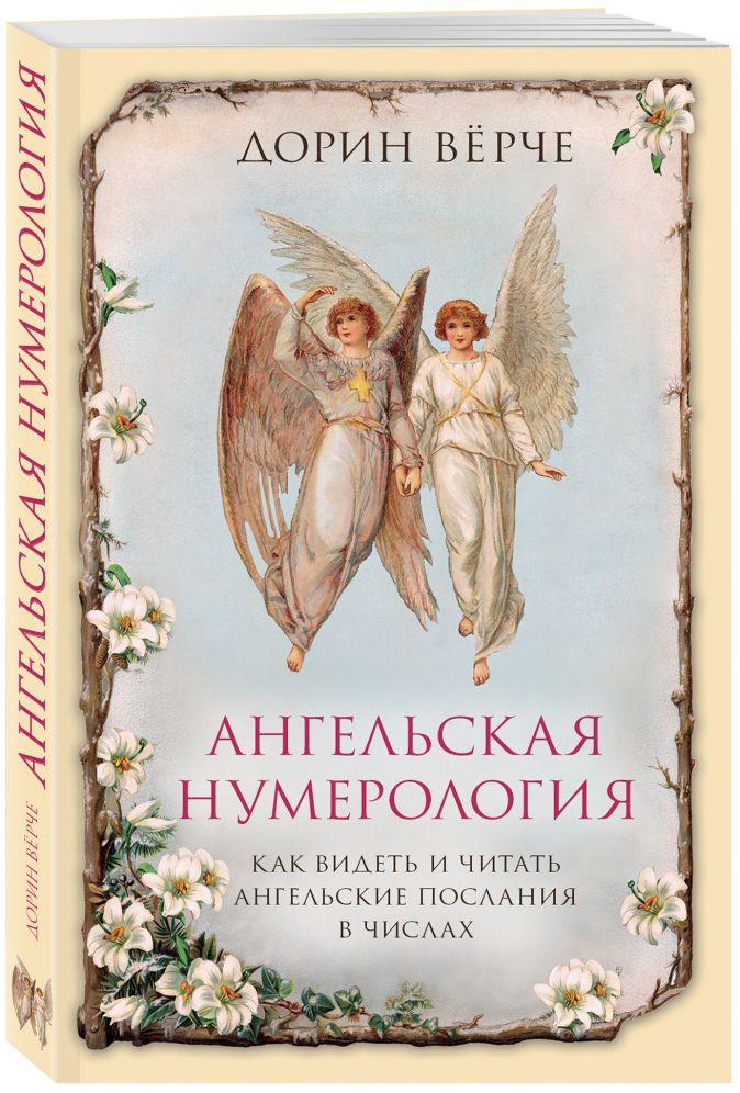 Дорин Верче - Ангельская нумерология. Как видеть и читать послания ангелов в числах обложка книги