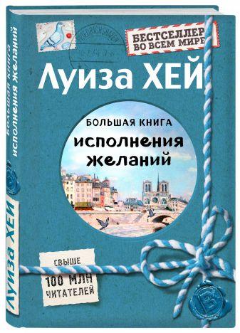 Луиза Хей - Большая книга исполнения желаний (Подарочное издание) обложка книги