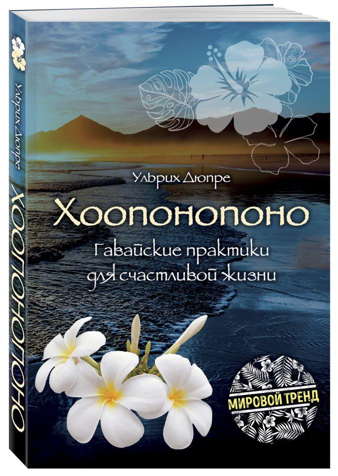 Ульрих Дюпре - Хоопонопоно. Гавайские практики для счастливой жизни обложка книги