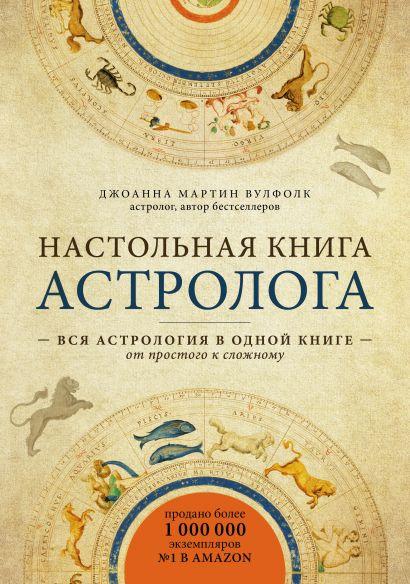 Настольная книга астролога. Вся астрология в одной книге - от простого к сложному - фото 1