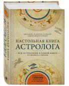 Джоанна Мартин Вулфолк - Настольная книга астролога. Вся астрология в одной книге - от простого к сложному' обложка книги