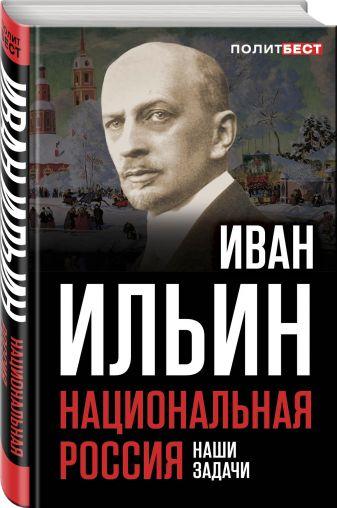 Иван Ильин - Национальная Россия. Наши задачи обложка книги