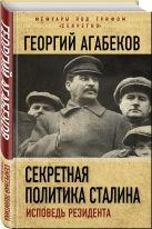 Агабеков Г.С. - Секретная политика Сталина. Исповедь резидента' обложка книги