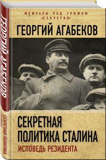 """Мемуары под грифом """"секретно"""""""