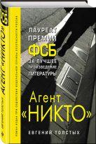 Толстых Е.А. - Агент Никто' обложка книги