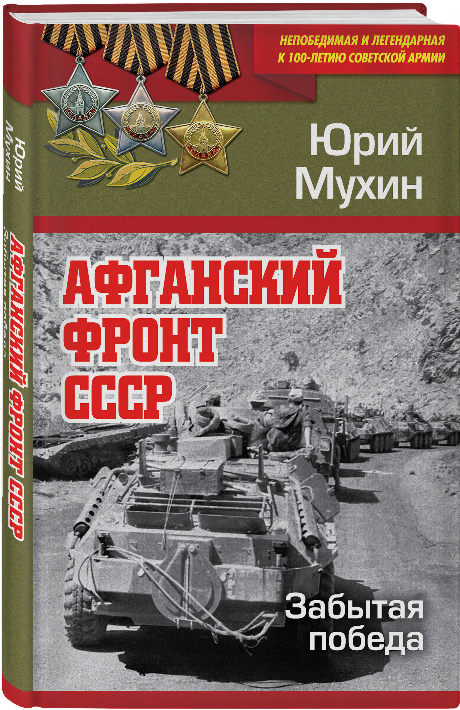 Мухин Ю.И. Афганский фронт СССР. Забытая победа за что и с кем мы воевали