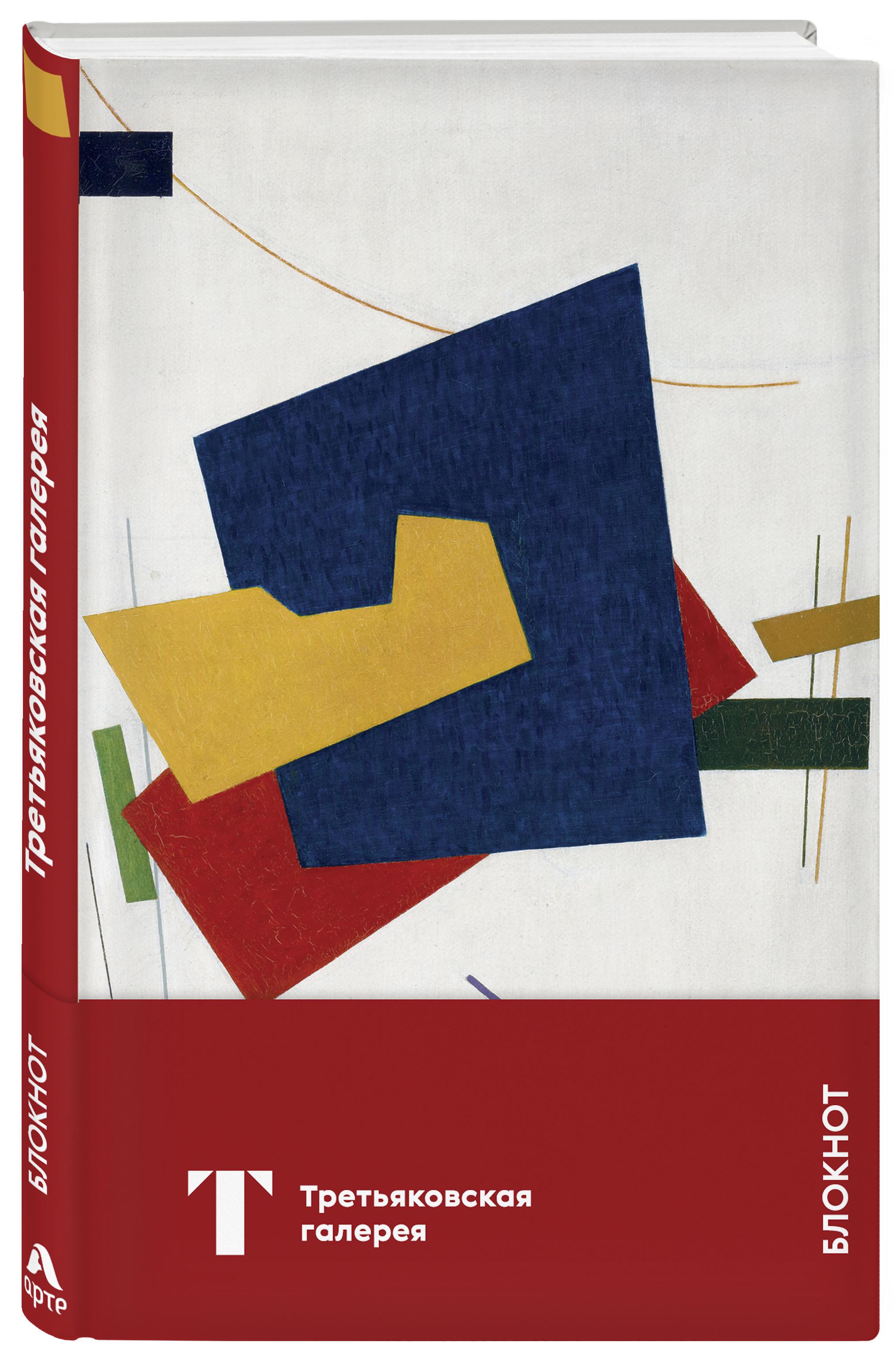 Блокнот. Третьяковская галерея (Супрематизм) блокнот третьяковская галерея девочка с персиками