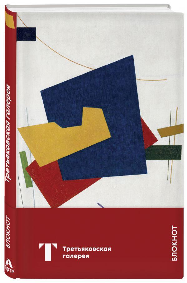 Фото - Блокнот. Третьяковская галерея (Супрематизм) блокнот третьяковская галерея девочка с персиками