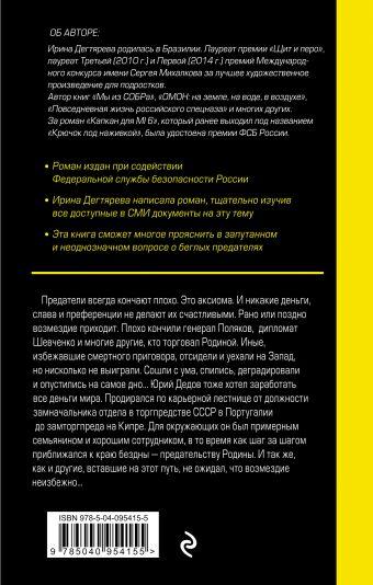 Капкан для MI6 Ирина Дегтярева
