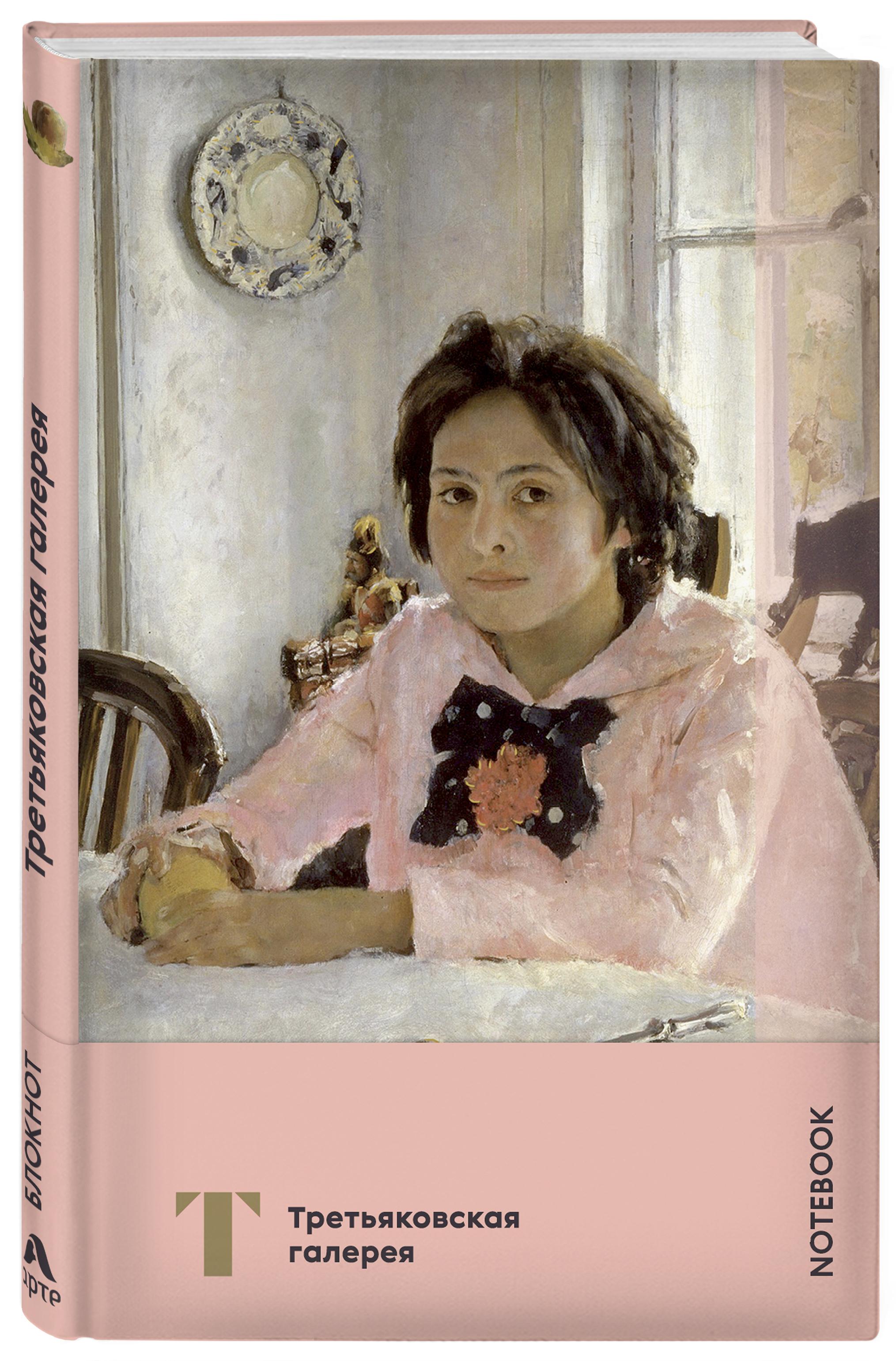 Блокнот. Третьяковская галерея (Девочка с персиками) блокнот третьяковская галерея девочка с персиками